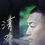 清原和博の「告白」が10万部を超えて凄い、感想、ネタバレ!?